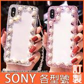 SONY Xperia5 Xperia1 II 10 II 10+ Xperia1 XA2 Ultra XZ3 XZ2 L3 珍珠水晶 手機殼 水鑽殼 訂製