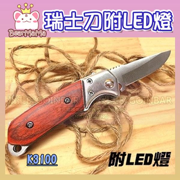 【SUNDEN】高級銳利瑞士刀附LED燈K3100 露營登山刀求生刀工具刀 雄碁 (購潮8)