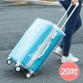 ♚MY COLOR♚PVC透明防水行李套 20吋 耐磨 防塵 保護 旅行 打包 整理 登機 拖運 海關 【T21】