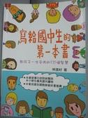 【書寶二手書T3/國中小參考書_HBG】寫給國中生的第一本書_林進材