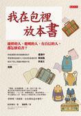 (二手書)我在包裡放本書:能幹的人、聰明的人、有自信的人,都怎麼看書?