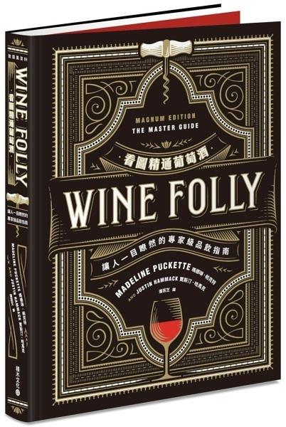 Wine Folly看圖精通葡萄酒:讓人一目瞭然的專家級品飲指南【城邦讀書花園】