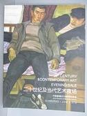 【書寶二手書T3/收藏_ERT】中國嘉德2019春季拍賣會_二十世紀及當代藝術夜場_2019/6/3