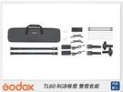 Godox 神牛 TL60 RGB條燈 雙燈套組(公司貨)