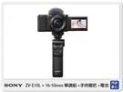 預購~ SONY Alpha ZV-E10 + 16-50mm 單鏡組 含手持握把 電池 (ZVE10 16-50 ,公司貨)
