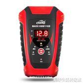 汽車12v24v伏電瓶充電器摩托通用機全智慧自動修復型大功率蓄電池ATF 美好生活