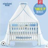 蚊帳 笑巴喜嬰兒床蚊帳帶支架通用新生兒童床蚊帳BB寶寶蚊帳罩嬰兒蚊帳 創想數位DF