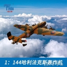 飛機模型 特爾博1:144哈利法克斯轟炸機模型二戰合金成品HalifaxYYJ 卡卡西