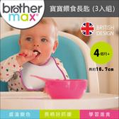 ✿蟲寶寶✿【英國 Brother Max】好握長柄 感溫湯匙 3 入組 副食品餐具 寶寶餐具