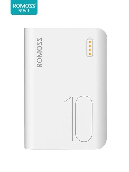 ROMOSS/羅馬仕 10000毫安小巧便攜迷你充電寶羅馬 仕輕薄行動電源 時尚芭莎