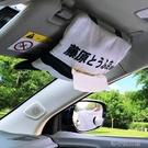 汽車用品面巾紙創意頭文字遮陽板掛式抽紙盒車載紙巾盒 『優尚良品』