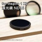 【請先詢問庫存】大疆 DJI Inspire 1 X3 OSMO 鏡頭 濾鏡 Orsda ND16減光鏡 多層鍍膜 ★可刷卡★薪創