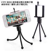 CB 迷你隨身數位相機手機兩用專用三腳架(送托架)