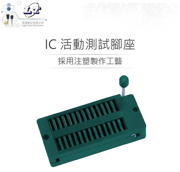 『堃邑Oget』28P DIP寬窄腳兩用 IC活動腳座 測試插座 緊鎖座