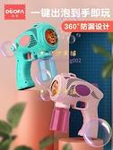 吹泡泡機嬰兒手持電動玩具泡泡槍男女孩【奇妙商舖】