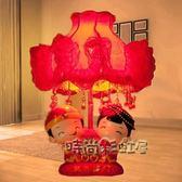 臥室床頭燈結婚禮物紅色婚房臺燈婚禮夜燈結婚長明燈婚慶用品igo「時尚彩虹屋」