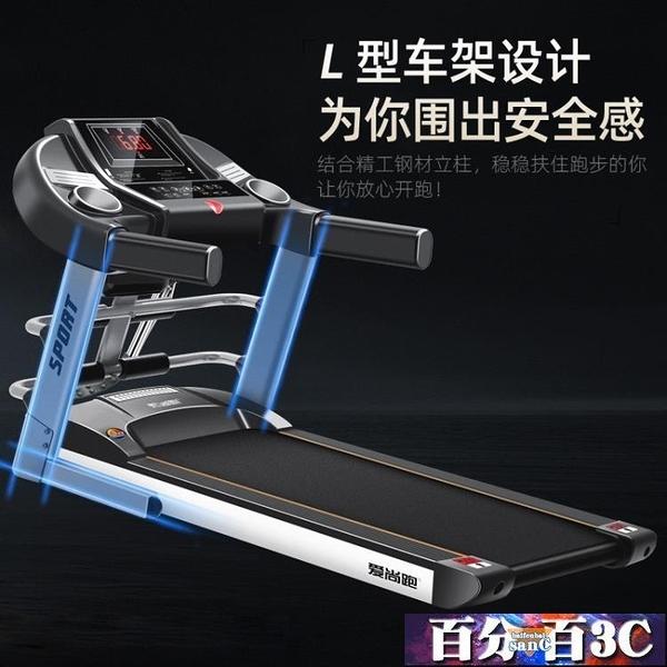 跑步機 愛尚跑M9跑步機家用款小型室內電動折疊超靜音多功能健身房專用 WJ百分百