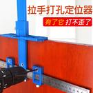 【開孔定位器】多功能木工家具打孔器 可調節拉手開孔器 不鏽鋼定位尺