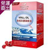 Angel Lala天使娜拉 南極珍鑽磷蝦油膠囊(30粒/盒)【免運直出】