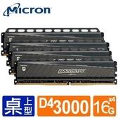 【綠蔭-免運】Micron Ballistix Tracer DDR4 3000 64GB(16G*4)RGB LED燈 超頻記憶體