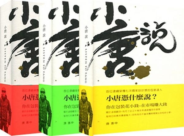 (二手書)小唐  說Listen to Tang