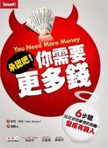 (二手書)承認吧!你需要更多錢!!