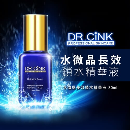 DR.CINK達特聖克 水微晶長效鎖水精華液-升級版 30ml【BG Shop】神奇小藍瓶
