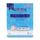 森田藥粧 冰肌細白COOL保濕面膜 30g╳8入/盒 ◆86小舖 ◆