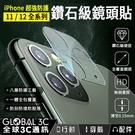 iPhone11/12 鏡頭貼 9H玻璃 無損畫質 鏡頭框 鏡頭保護貼 一體成形全覆蓋 iPhone12 Pro Max