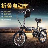 機車16寸電動自行車小型雙人折疊式電動車代駕成人女士鋰電迷你電瓶車 igo摩可美家