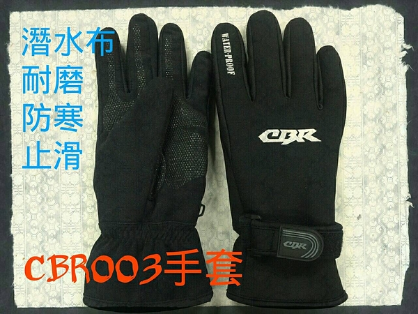 CBR003 手套 騎士系列手套 機車手套 防寒手套