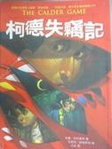 【書寶二手書T2/一般小說_OBY】柯德失竊記_汪芸, 布露.巴利