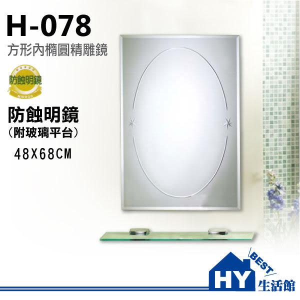 H-078 浮雕造型化妝鏡 方型明鏡+玻璃平台 [區域限制]《HY生活館》水電材料專賣店