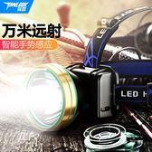 LED頭燈強光充電防水感應遠射3000米頭戴式手電筒超亮夜釣魚礦燈  享購