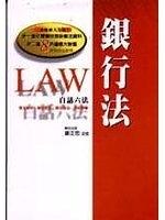 二手書博民逛書店 《銀行法》 R2Y ISBN:9576488192