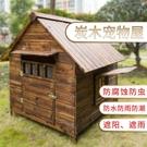 四季通用木制狗窩戶外防雨寵物窩室外狗房子...