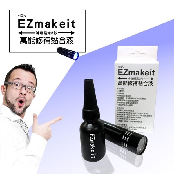 【風雅小舖】EZmakeit-FIX5 神奇紫光5秒-萬能修補黏合液10g 接著劑 模型組合/美工/勞作/居家修繕
