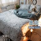 天絲床組 墨斑 QPM4雙人加大鋪棉床包鋪棉兩用被四件組(60支) 100%天絲 棉床本舖