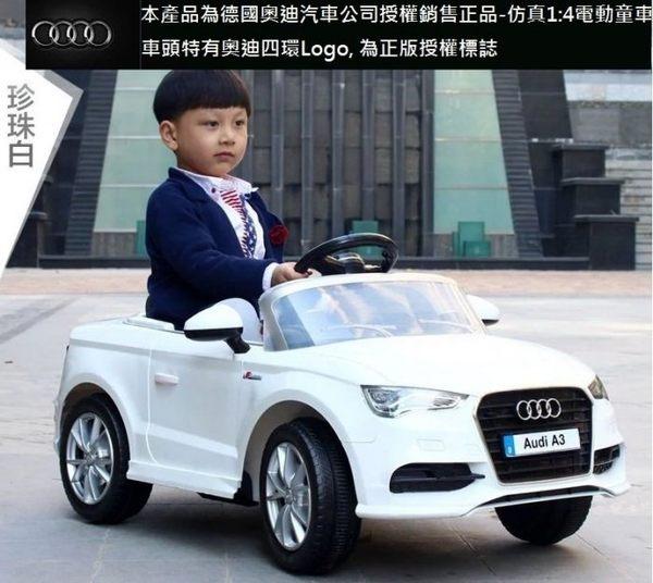 *粉粉寶貝玩具*Audi正版授權奧迪A3雙驅兒童電動車~可遙控&自駕雙模式~質感超優的電動童車~珍珠白