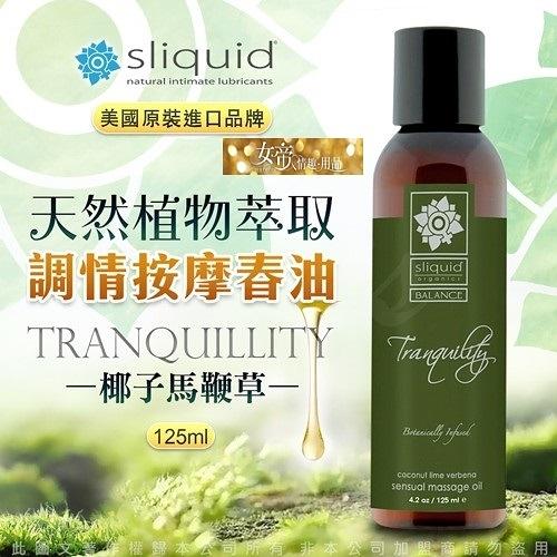 潤滑液-美國Sliquid-Tranquility 寧靜 天然植物萃取 調情按摩油 125ml-椰子馬鞭草 情人節禮物