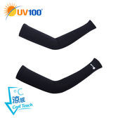 UV100 防曬 抗UV-涼感絲滑彈力袖套-女