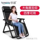 享趣摺疊躺椅午休午睡老人靠背休閒搖椅孕婦靠椅子便攜家用逍遙椅 全館免運