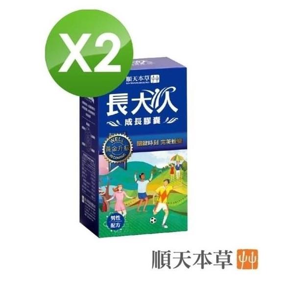 【南紡購物中心】【順天本草】長大人成長膠囊男方(60顆/盒)*2