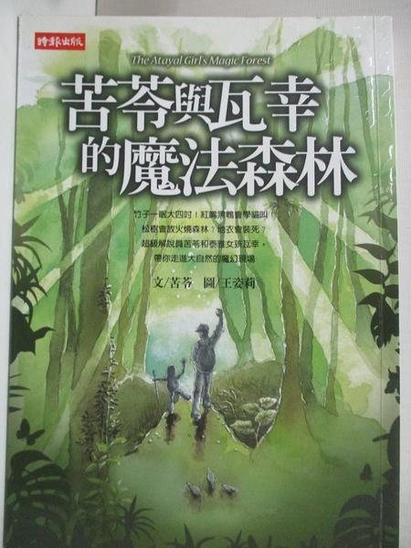 【書寶二手書T1/少年童書_GOB】苦苓與瓦幸的魔法森林_苦苓