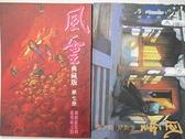 【書寶二手書T1/漫畫書_J25】風雲典藏版_7&8集_2本合售