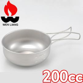【Wen Liang 文樑 200CC鈦碗 】ST-2006/鈦碗/攜帶型炊具/折疊式手把/餐具/野炊/露營/台灣製