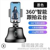 手機智能云臺穩定器360度旋轉人臉追蹤自動跟拍神器全自動防抖vlog視頻 極簡雜貨