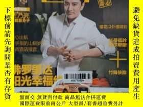 二手書博民逛書店世界罕見旅遊雜誌(2013年5月刊)封面-賈乃亮Y250075