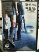 挖寶二手片-Y24-029-正版DVD-電影【恐怖休息站2】-李察提爾曼 潔西華德