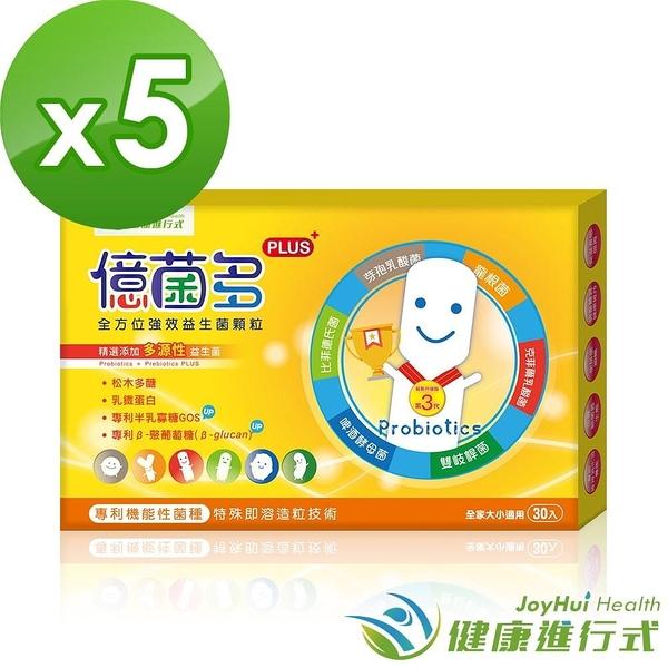 【南紡購物中心】【健康進行式】億菌多 PLUS+ 全方位強效益生菌顆粒 30包裝 五盒組